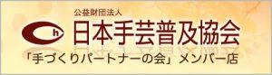 日本手芸普及協会リンク