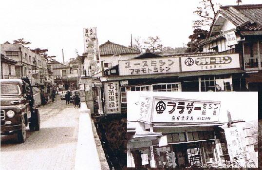 1956年頃の当店