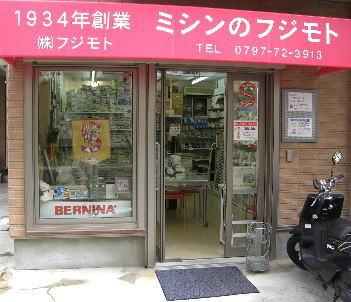 ミシンのフジモト 店舗